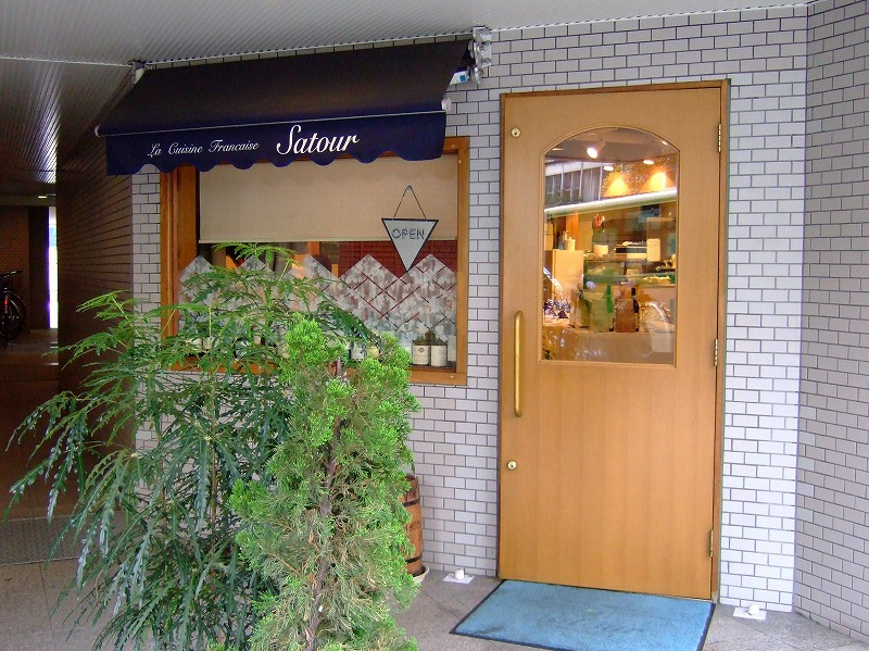 ■ サトゥール フレンチ 大阪・江戸堀 【2006年11月 訪問】