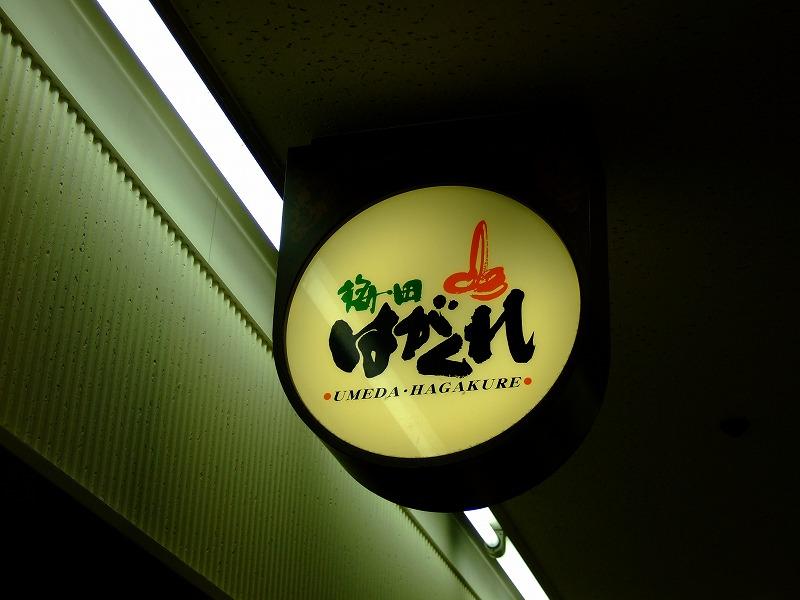 ◎ 梅田はがくれ うどん 大阪・梅田 【2006年11月 訪問】