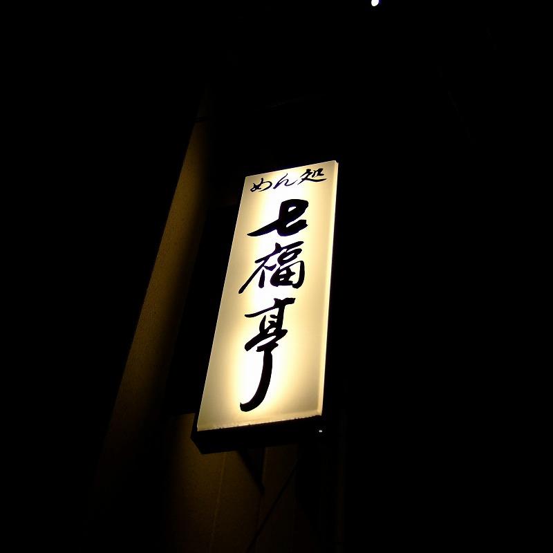 ■七福亭 カレーうどん 大阪・鶴橋 【2006年12月訪問】