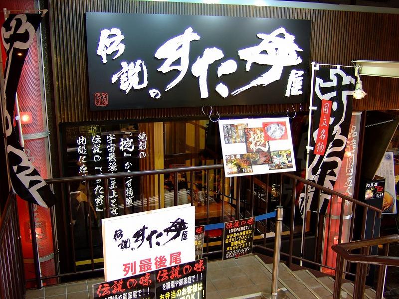 ■ 伝説のすた丼屋 品川店