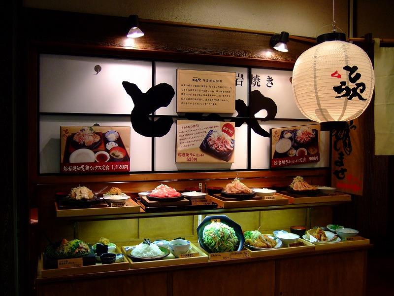 ■ 黒豚 溶岩焼き とらや 博多駅 【2006年12月 訪問】