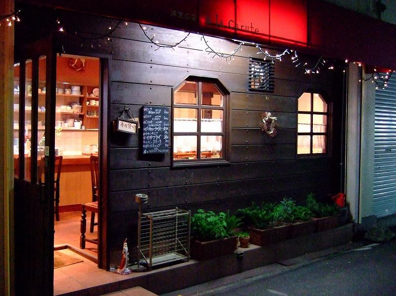 ■ ア・ラ・カルト クリスマス・ディナー 大阪・神山町 【2006年12月】