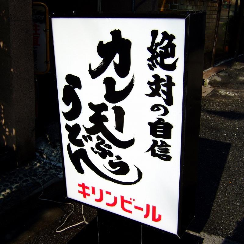■ あさひ カレーうどん 大阪・黒門市場 【2006年12月 訪問】