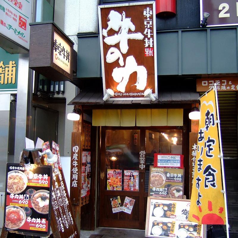 ■ 東京牛丼 牛の力 東京・上野 【2007年2月 昼訪問】