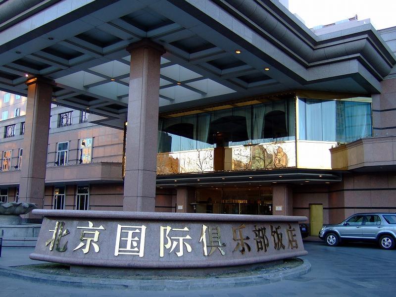 ■ 北京国際倶楽部飯店 朝食