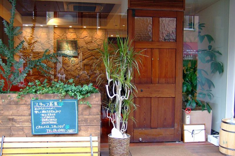 ■ イル・クアドリフォーリオ トスカーナ料理 大阪・京町堀 【2006年2月 開催】