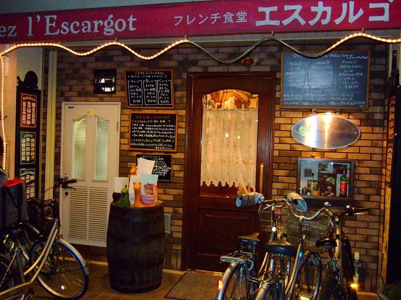 ■ フレンチ食堂 エスカルゴ 大阪・あびこ 【2007年2月訪問】