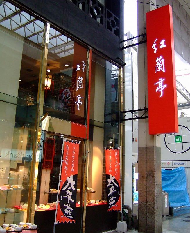 ■太平燕 紅蘭亭 熊本・下通町