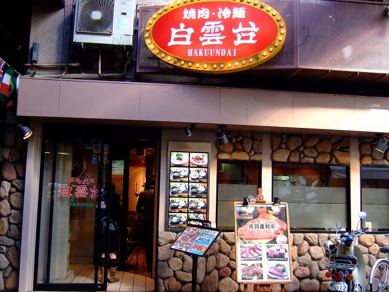 ■ 白雲台 韓国料理 大阪・鶴橋 【2007年2月 昼】