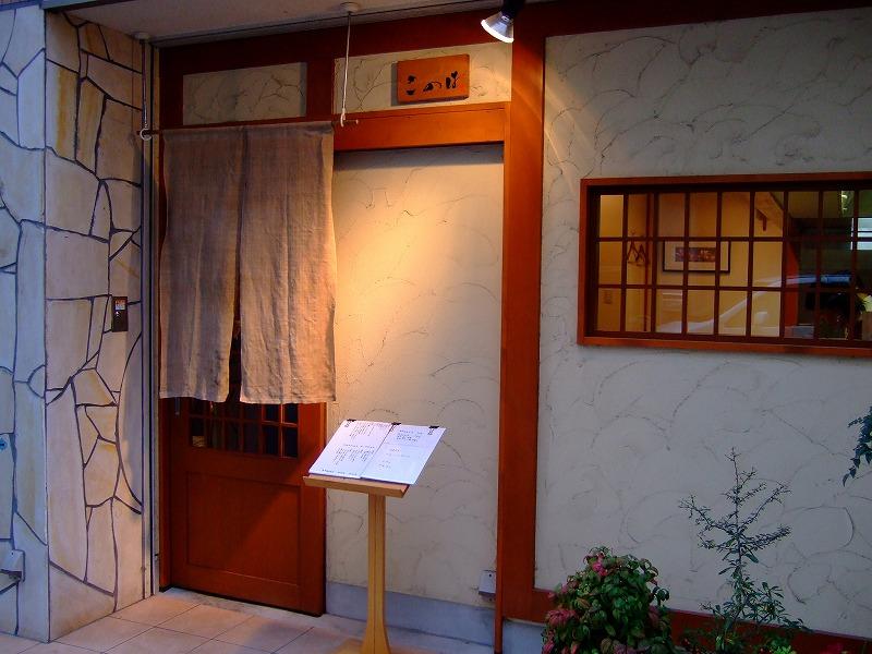 ■ このは 和食 大阪・土佐堀 【2007年2月 夜訪問】