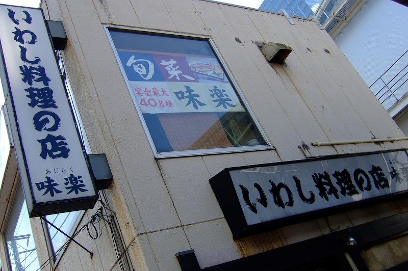 ■ いわし料理の店 味楽 東京・大崎 【2007年2月 再訪】