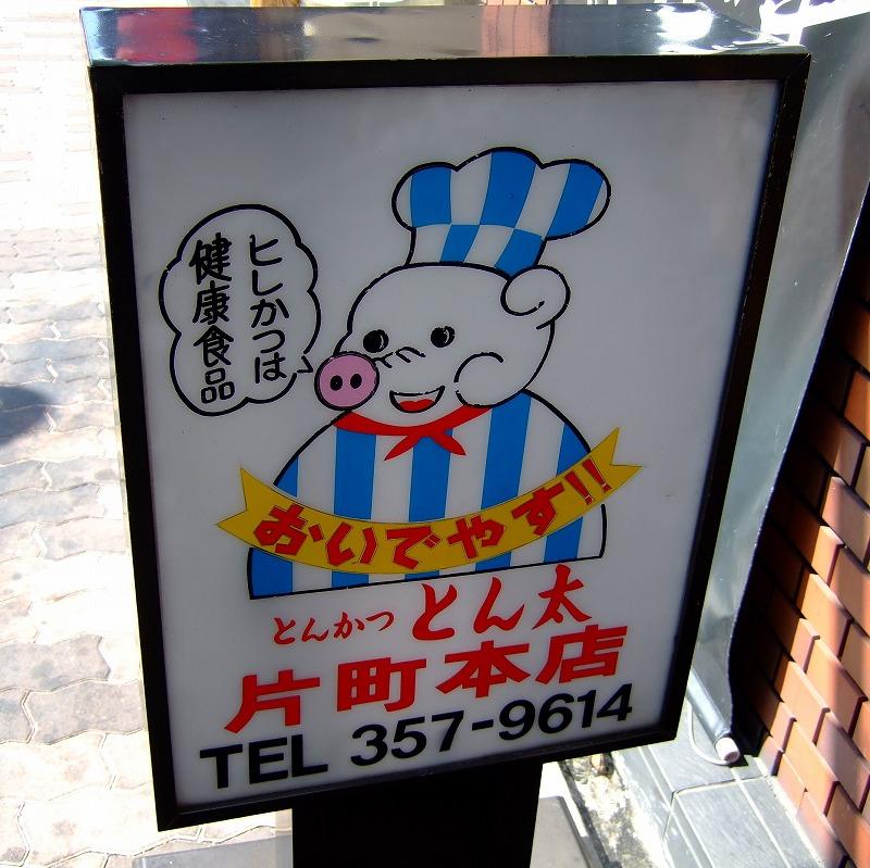■ とん太 とんかつ 大阪・片町 【2007年3月 昼訪問】