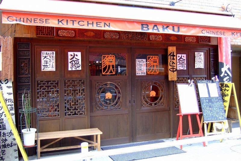 ■ 太平燕 中国酒家 貘 東京・浜松町 【2007年3月 昼訪問】