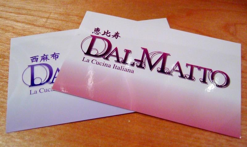 ■ DAL-MATTO ダルマット 東京・恵比寿