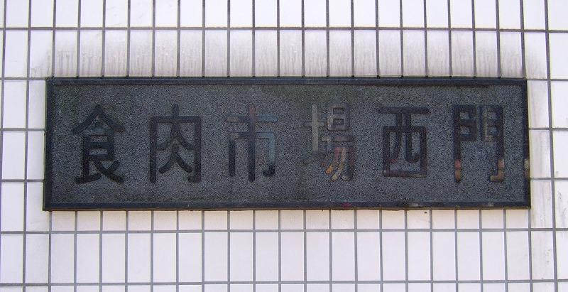 ■ 一休食堂 食肉市場 東京・品川 【2007年3月 昼訪問】