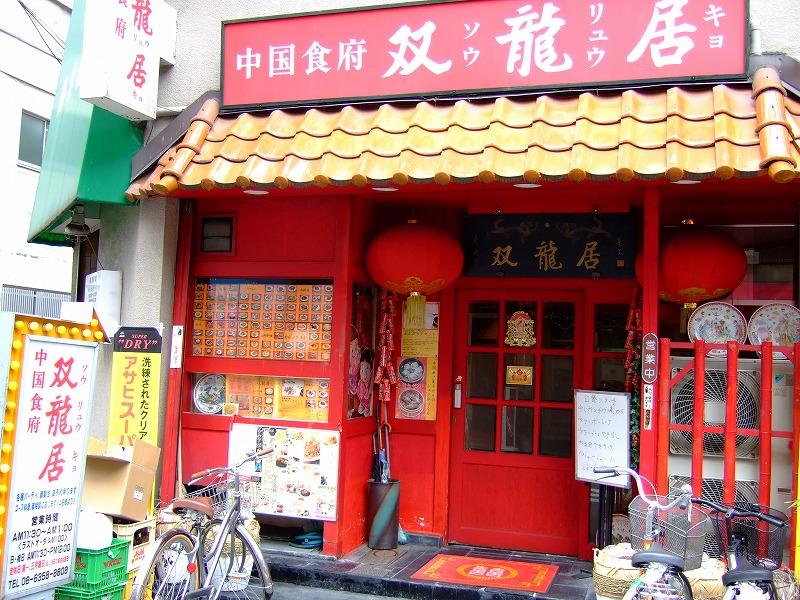■ 四川麻婆豆腐 双龍居 大阪・天満 【2007年3月 昼訪問】