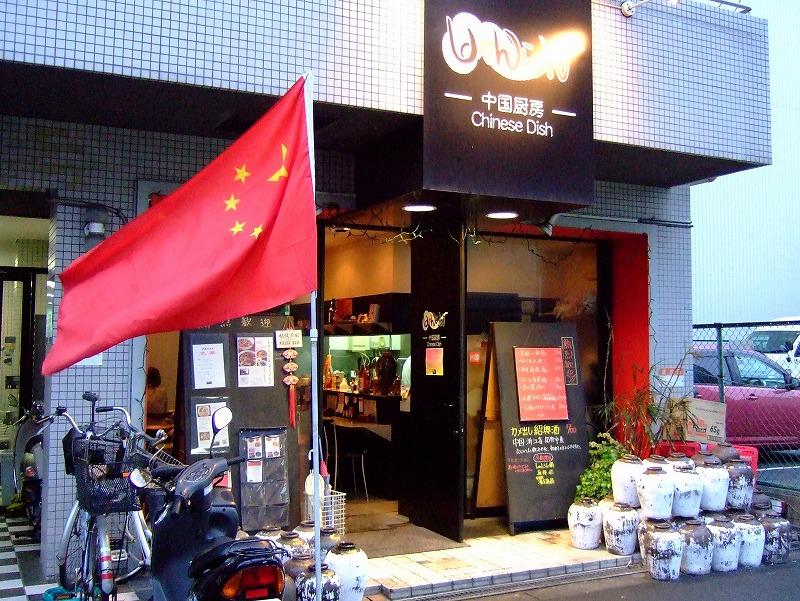 ■ 汁なし担々麺 中華厨房 しゃんらん 大阪・玉造
