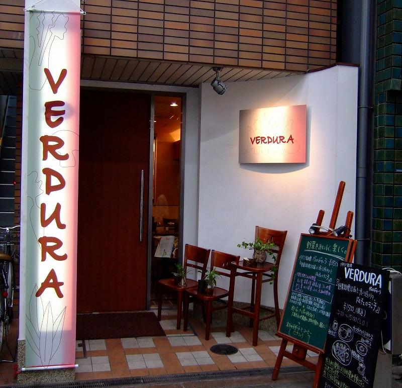 ■ ヴェルドゥーラ 野菜10品ランチ 大阪・南森町 【2007年5月 昼訪問】