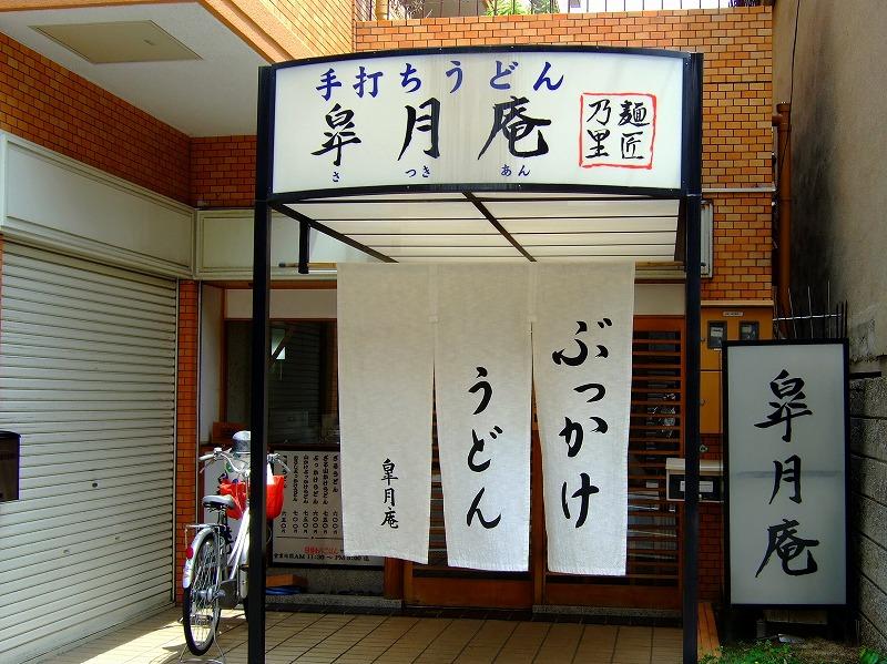 ■ 皐月庵 カレーうどん 大阪・上本町 【2007年5月 昼】