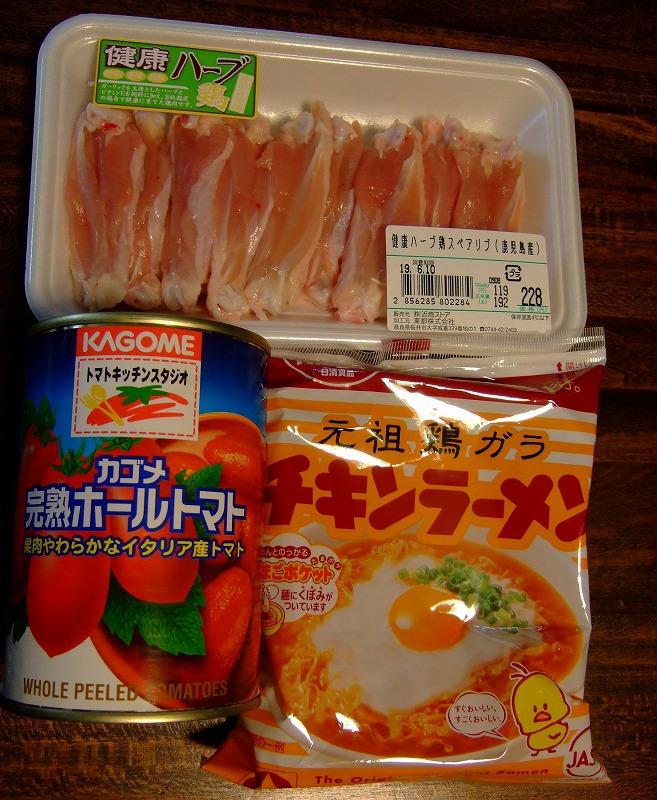 ■ トマトラーメン