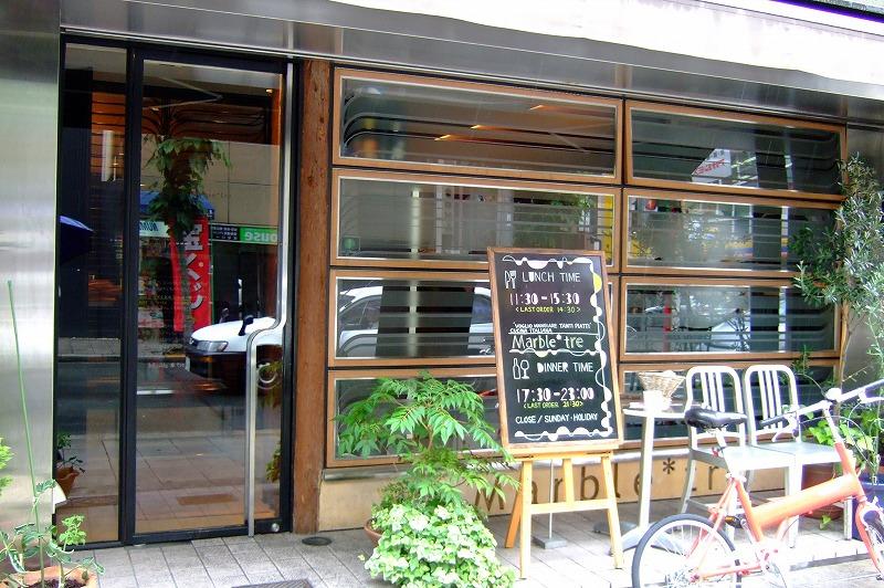 ■ マーブル・トレ イタリアン 大阪・平野町 【2007年6月 昼】