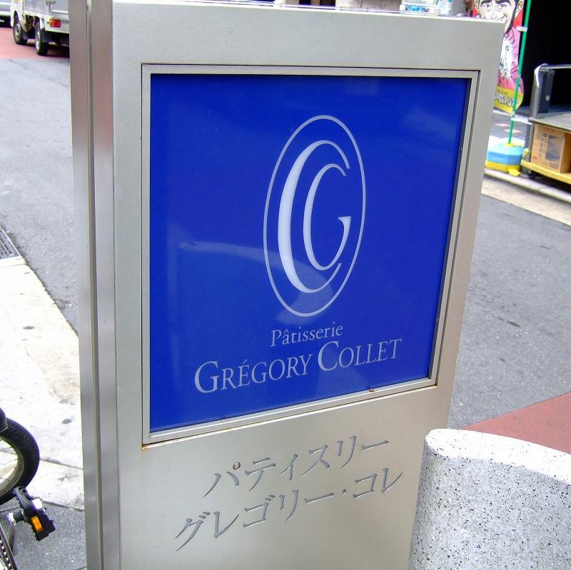 ■ パティスリー グレゴリー・コレ 大阪・北新地 【2007年6月 訪問】