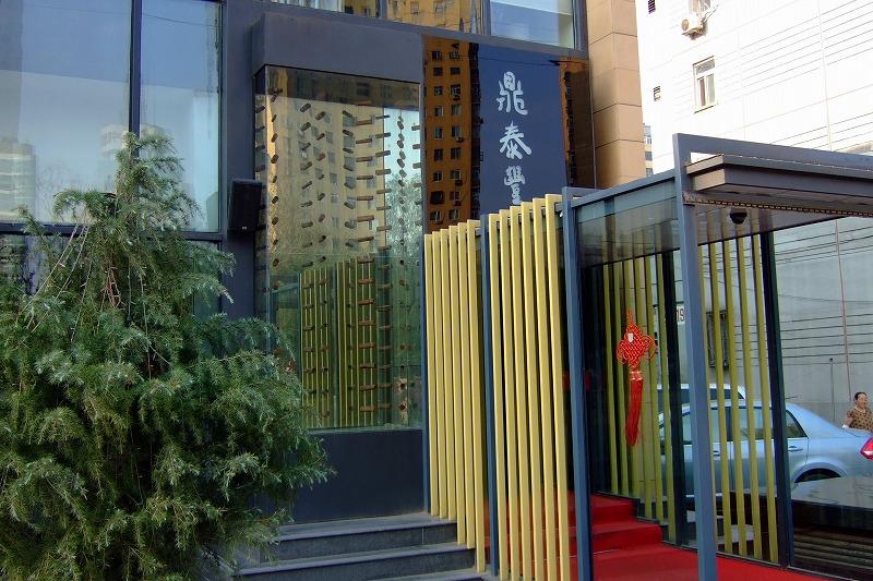 ■ 鼎泰豐 小籠包 北京・東直門店