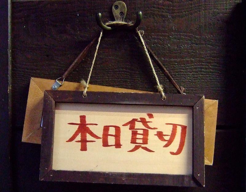 ■ 2周年オフ 大阪・神山町