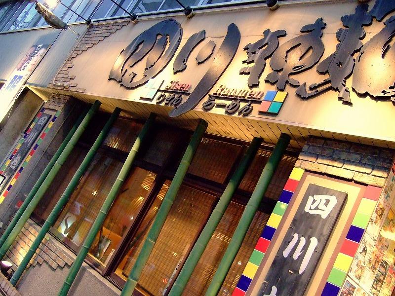■ 黒胡麻担坦麺 四川辣麺 大阪・南森町 【2007年7月 夜】