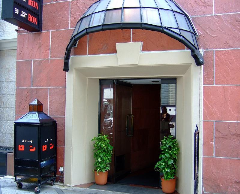 ■ ステーキハウス ロン びふかつ 大阪・北新地 【2007年7月 昼】