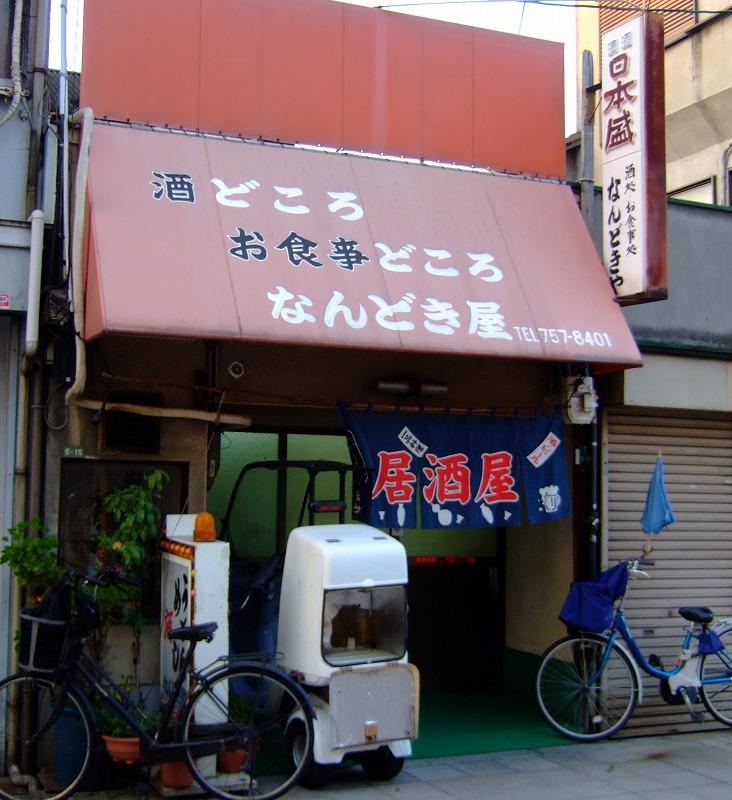 ■ なんどき屋 居酒屋 大阪・今里