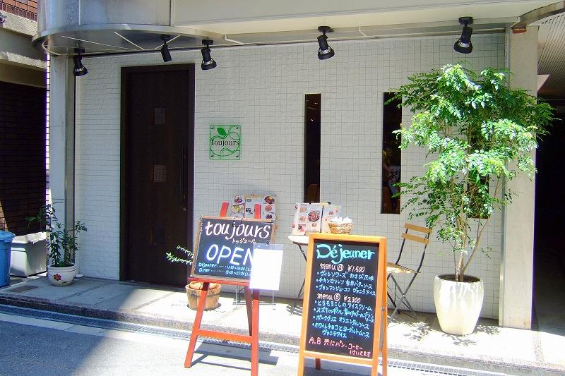 ■ トゥジュール フレンチ 大阪・上本町
