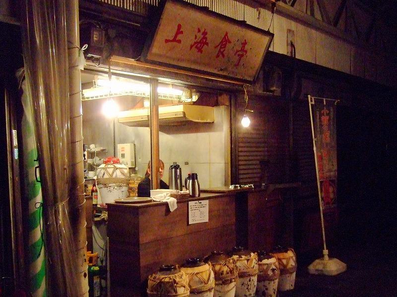 ■ 上海食亭 小籠包 天満市場