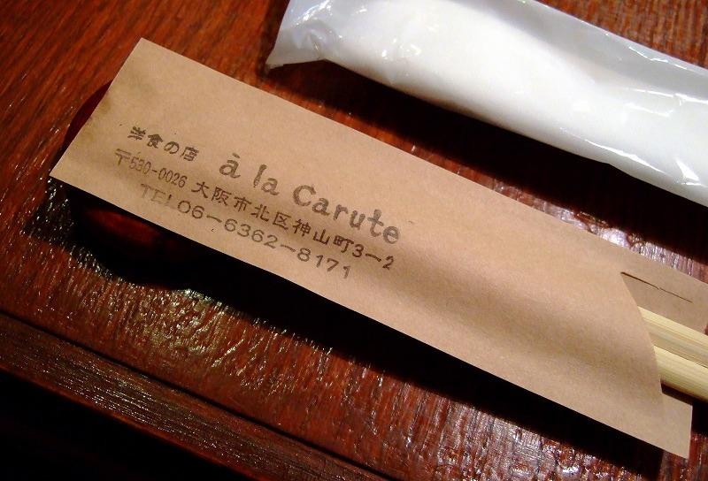 ■ ア・ラ・カルト 洋食 大阪・神山町 【2007年9月 夜】