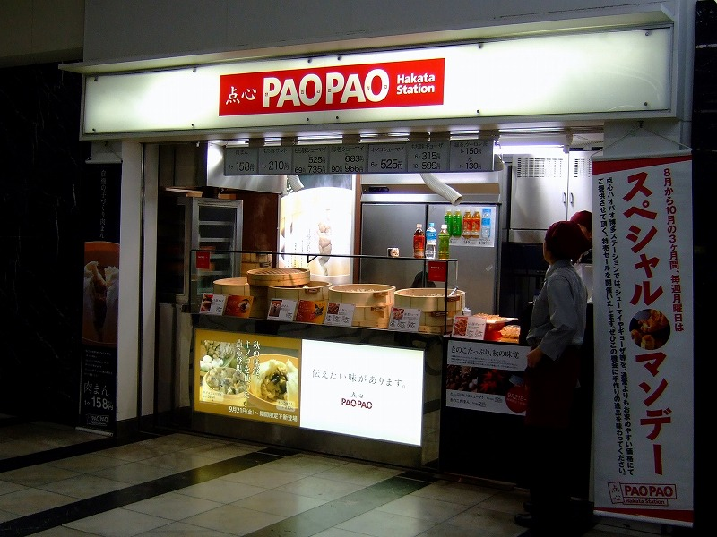 ■ 点心 PAOPAO 博多駅