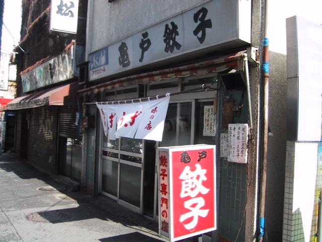 ■ 亀戸餃子 東京・亀戸 【2001年3月 訪問】