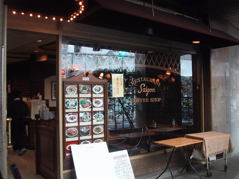 ■ サイゴン ベトナム料理 東京・日比谷 【2002年2月 訪問】