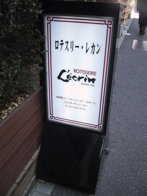 ■東京・銀座 ロテスリー・レカン 【2002年2月19日訪問】
