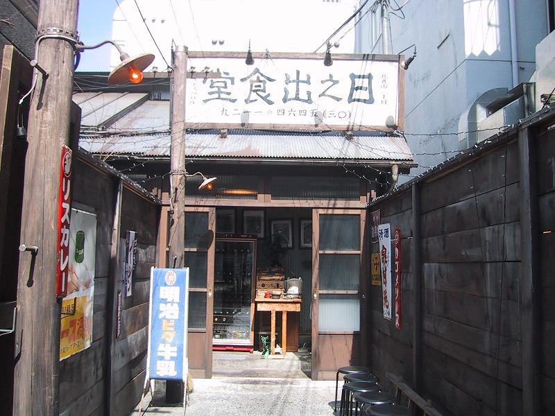 ■東京・表参道のレトロな 日之出食堂