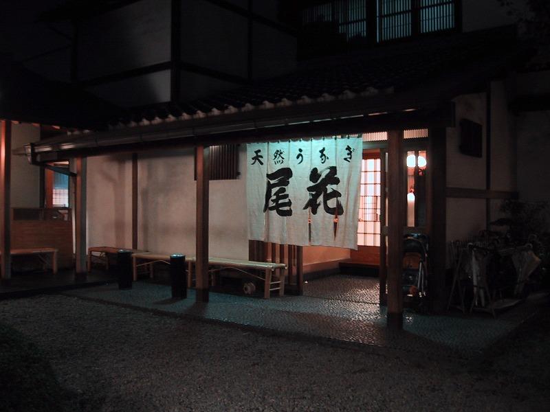 ■鰻 尾花 東京・南千住