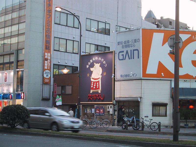■名古屋グルメ6 矢場とん みそかつ 【2003年12月訪問】