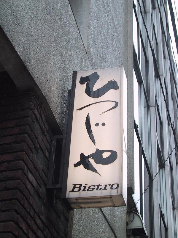 ■ ビストロひつじや 東京・代々木 【2004年4月訪問】