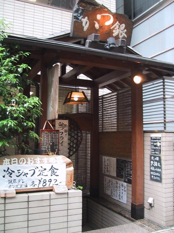 ■銀座のとんかつ かつ銀 【2004年5月訪問】