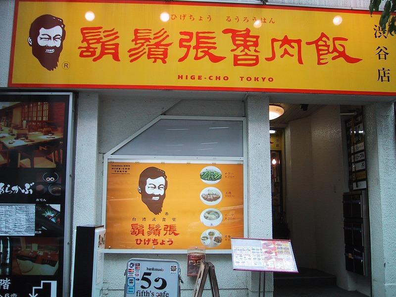■ひげ張魯肉飯 渋谷・台湾屋台料理 【2004年5月訪問】