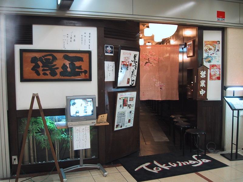■ 得正 カレーうどん 【2004年8月 訪問】