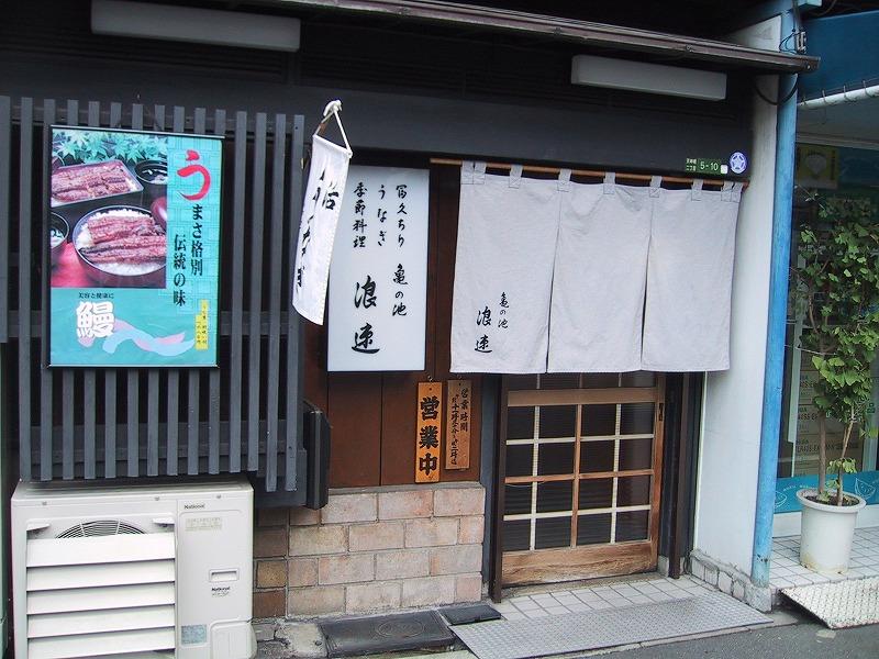 ■亀の池 浪速 うなぎ 大阪・南森町 【2004年9月訪問】