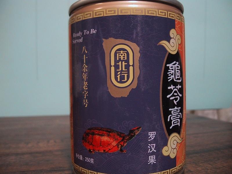 ■亀苓膏 【2004年12月購入】