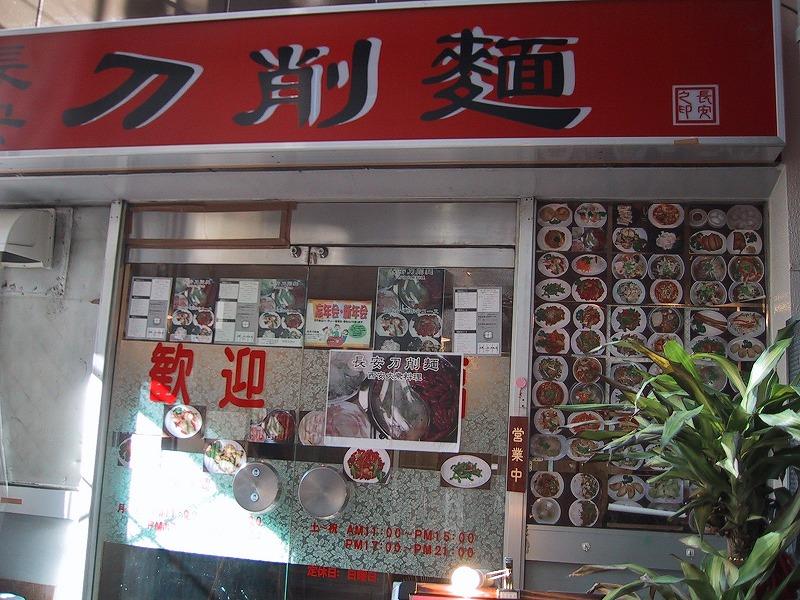 ■長安刀削麺 東京・虎ノ門 【2005年1月訪問】