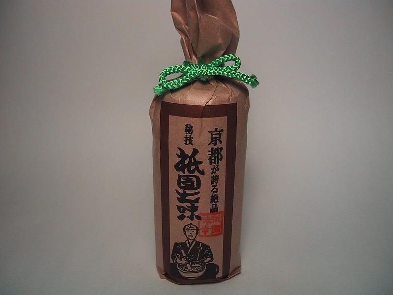 ■秘技 祇園七味 【2005年1月 購入】