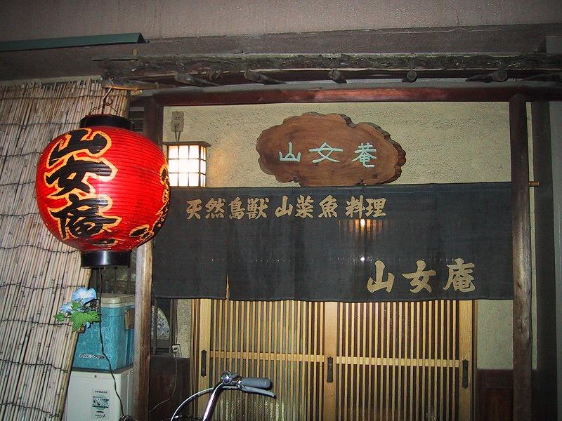■天然鳥獣山菜魚料理 山女庵オフ 大阪・天下茶屋 【2005年1月21日開催】
